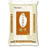 【精米】岩手県産 白米 ひとめぼれ 5kg 平成29年産