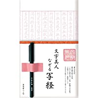 古川紙工株式会社 紙々 文字美人 なぞる写経セット 紅梅 SQ53