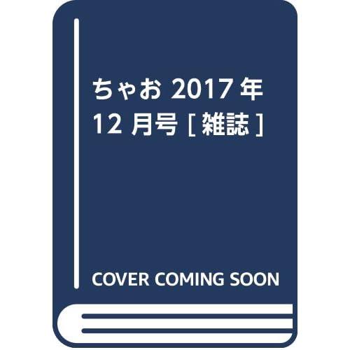 ちゃお 2017年 12 月号 [雑誌]