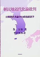 植民地近代化論批判―日韓教科書論争の政治経済学