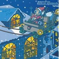 二胡で奏でるスタンダード Vol.3 ロマンティック・クリスマスソングス