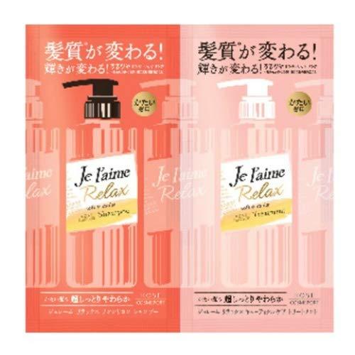 ジュレーム Je l'aime ジュレームリラックスシャンプー&トリートメントトライアルセット(ソフト&モイスト) トライアル フルーティフローラルの香り