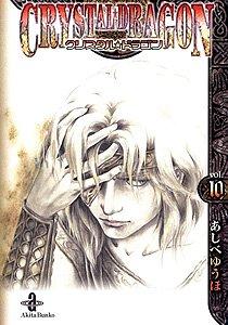 クリスタル☆ドラゴン (10) (秋田文庫)の詳細を見る