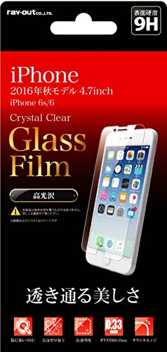 レイ・アウト iPhone 7 液晶保護ガラス 9H 光沢 0.33mm RT-P12F/CG