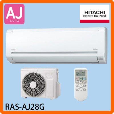 日立 RAS-AJ28G(W) スターホワイト [エアコン(主に10畳用)]