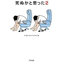 死ぬかと思った(2) (アスペクト文庫)