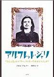 アルフレッド・ジャリ―『ユビュ王』から『フォーストロール博士言行録』まで