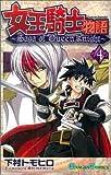女王騎士物語 4 (ガンガンコミックス)