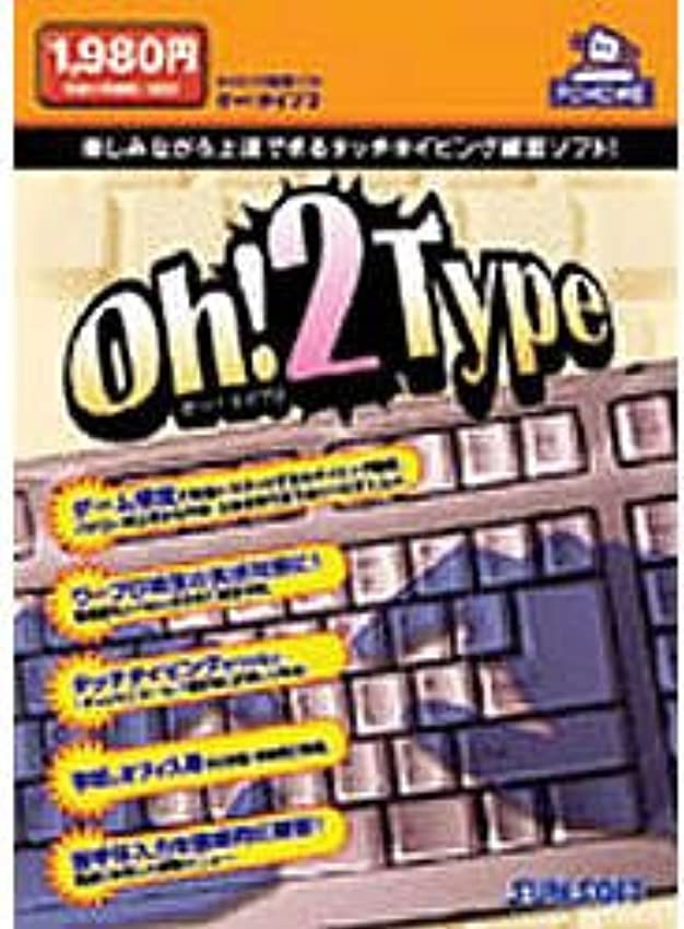レタッチ耐える遠征Oh!Type 2