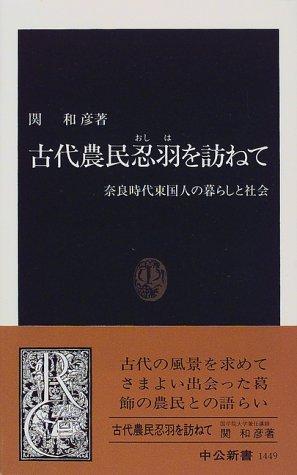 古代農民忍羽を訪ねて―奈良時代東国人の暮らしと社会 (中公新書)の詳細を見る