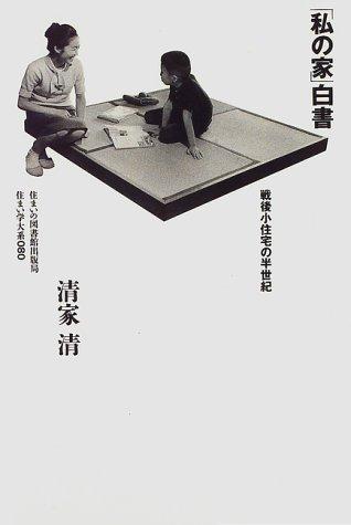 「私の家」白書―戦後小住宅の半世紀 (住まい学大系)