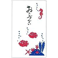夏のお年玉…お盆玉(おこづかい) / ポチ袋 (タツノオトシゴ/ことのはシリーズ)