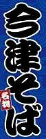 のぼり旗スタジオ のぼり旗 今津そば002 大サイズ H2700mm×W900mm