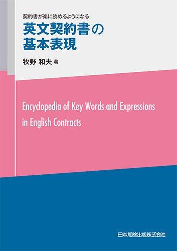 英文契約書の基本表現―契約書が楽に読めるようになる