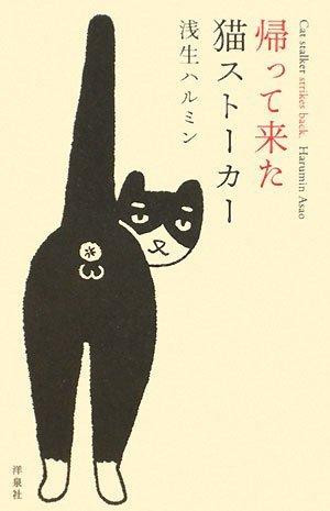 帰って来た猫ストーカーの詳細を見る