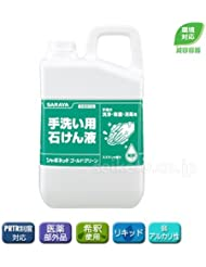 【清潔キレイ館】サラヤ シャボネットゴールドグリーン(3kg)