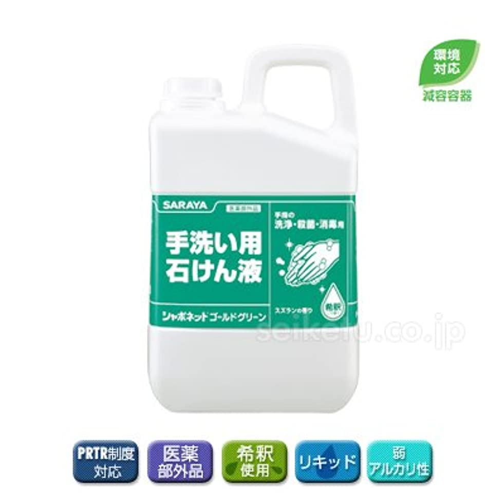 承認エントリ怒り【清潔キレイ館】サラヤ シャボネットゴールドグリーン(3kg)