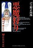 悪魔狩り DaemonHunters (マッグガーデンコミックス)