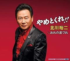 やめとくれ!!♪北川裕二のCDジャケット