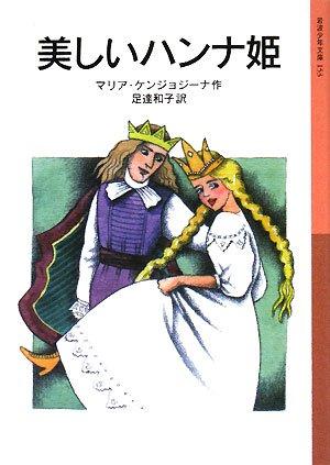 美しいハンナ姫 (岩波少年文庫)の詳細を見る