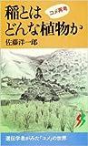 稲とはどんな植物か―コメ再考 (三一新書)