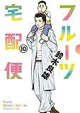 フルーツ宅配便 (10) (ビッグコミックス)