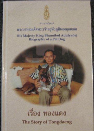 His Majesty King Bhumibol Adulyadej Biography of a Pet Dog The Story of Tongdaeng