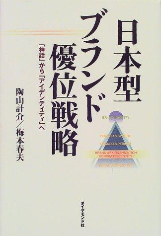 日本型ブランド優位戦略―「神話」から「アイデンティティ」への詳細を見る