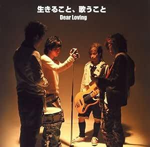 Amazon.co.jp: 生きること、歌うこと(DVD付): 音楽