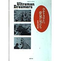 ウルトラマンに夢見た男たち (ちくまプリマーブックス)
