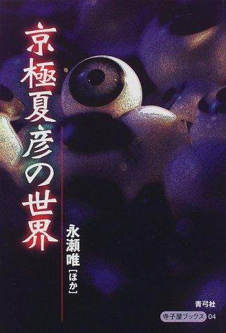 京極夏彦の世界 (寺子屋ブックス)の詳細を見る