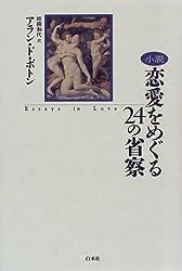 Amazon.co.jp: アラン・ド・ボト...