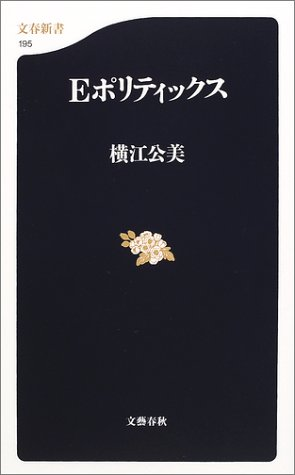 Eポリティックス (文春新書)の詳細を見る