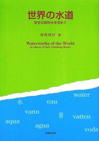世界の水道―安全な飲料水を求めて