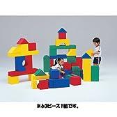 トーエイライト(TOEI LIGHT) カラフルビルディングブロック60(保育・幼児用) T-2397