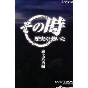 NHK「その時歴史が動いた」 義士武勇編 DVD-BOX