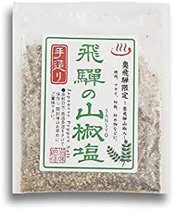 手造り 飛騨の山椒塩(40g)//