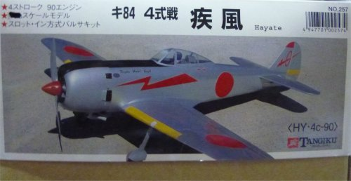 テトラ キ84 4式戦闘機 疾風