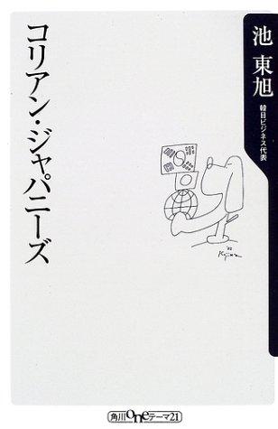 コリアン・ジャパニーズ (角川oneテーマ21)の詳細を見る