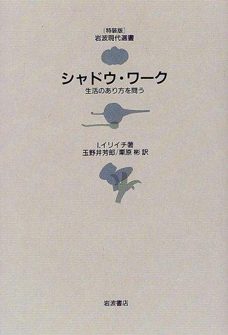 シャドウ・ワーク―生活のあり方を問う (〈特装版〉岩波現代選書)の詳細を見る