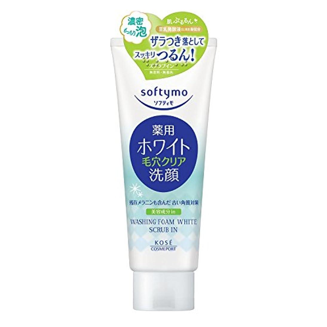 素朴な繊維作りますKOSE ソフティモ 薬用洗顔フォーム(ホワイト)スクラブイン【医薬部外品】