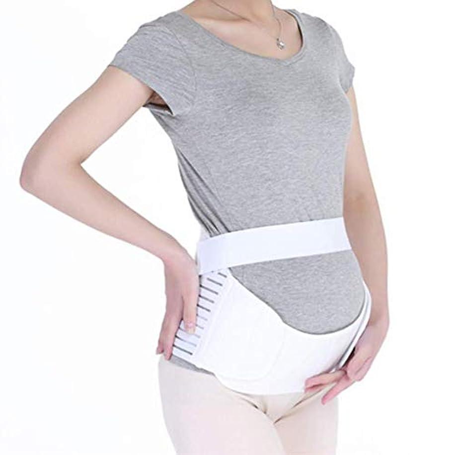 妊娠中の女性の腹部リフトベルト出生前の暖かい通気性のサポートベルト