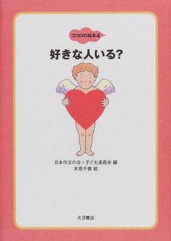 ココロの絵本 (4) (ココロの絵本 4)