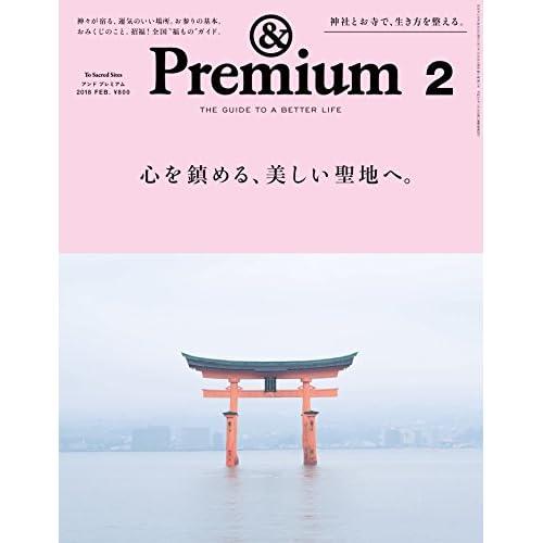 & Premium (アンド プレミアム) 2018年 2月号 [心を鎮める、美しい聖地へ。]
