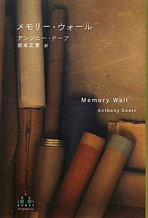 メモリー・ウォール (新潮クレスト・ブックス)の詳細を見る