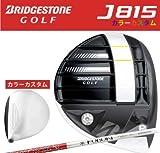 【カラーカスタムモデル】ブリヂストンゴルフ J815 ドライバー FUBUKI AT 60 シャフト【9.5度・Sシャフト】