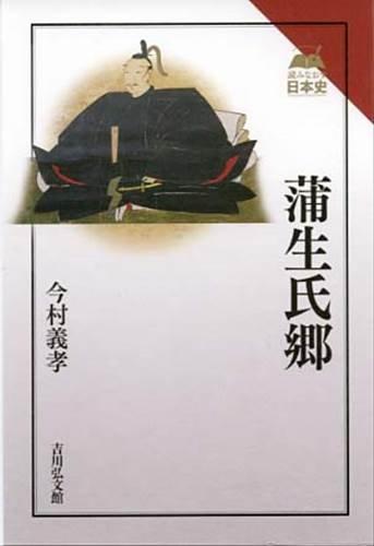 蒲生氏郷 (読みなおす日本史)