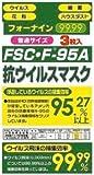 FSC・F-95A 抗ウィルスマスク 普通3枚