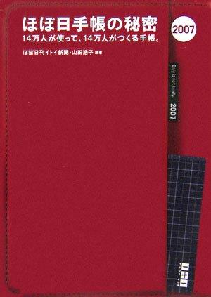 ほぼ日手帳の秘密 2007の詳細を見る