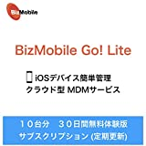 BizMobile Go! Lite【10台分 30日間無料体験版】|サブスクリプション(定期更新)
